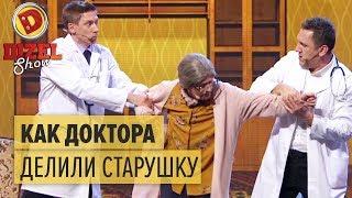 Семейная медицина: как врачи делили старенькую бабушку – Дизель Шоу 2018 | ЮМОР ICTV