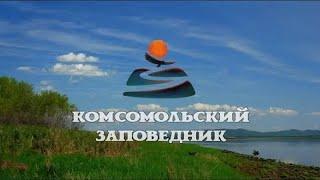 Природа нашего края  Комсомольский заповедник