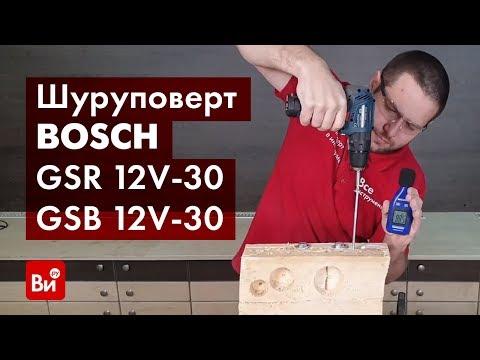Обзор аккумуляторных бесщеточных шуруповертов Bosch GSR 12V-30 и GSB 12V-30