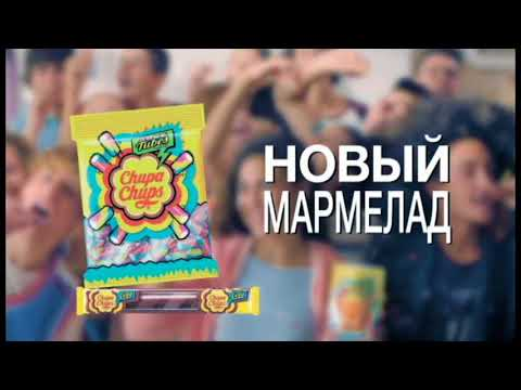 music: Chupa Chups - Новый мармелад