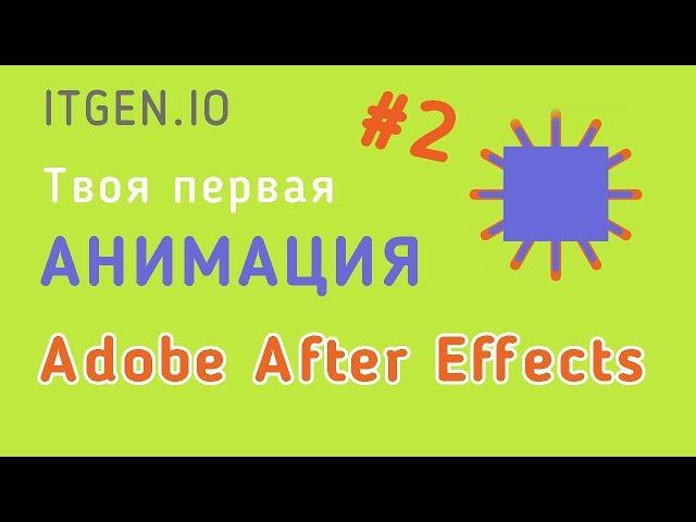 Урок по Анимации. Создаем свою первую анимацию в Adobe After Effects (часть 2)