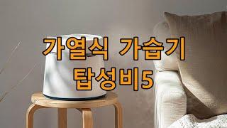 가열식 가습기 추천 순위 한일전기-르젠-케어팟-오쿠 […