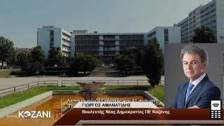 Ο Γ. Αμανατίδης για την αναστολή λειτουργίας νέων Πανεπιστημιακών Τμημάτων