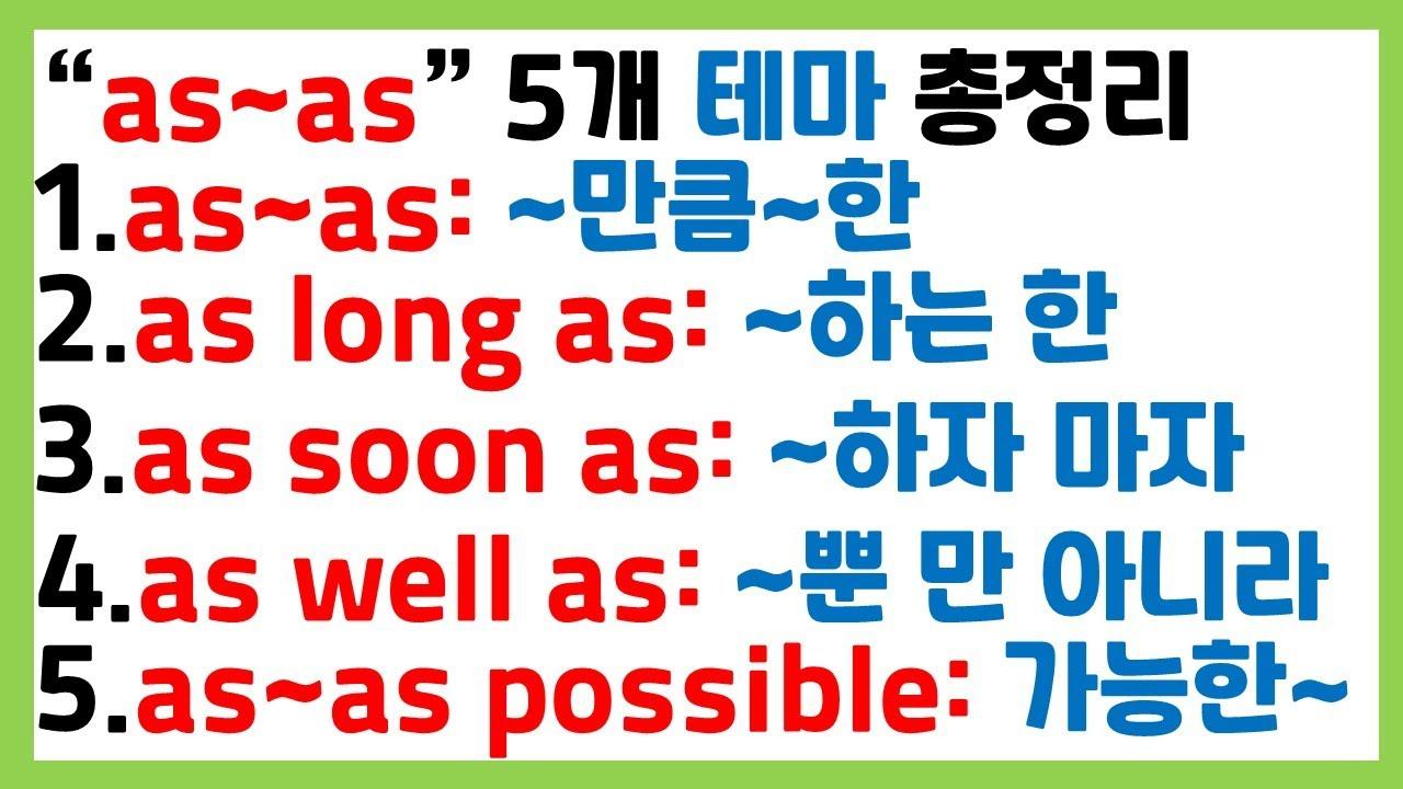 [왕초보 필수 문법] 'as' 가 도대체 뭐야? / 최초 정리 / 쉬운 예문