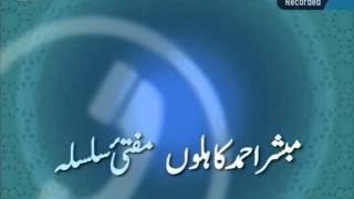 Urdu Fiqahi Masail #74 - Teachings of Islam Ahmadiyya