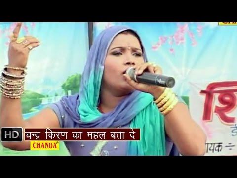 Chand Kiran Ka Mahal Bata || चन्द्रकिरण का महल बता दे || Lalita Sharma ||  Haryanvi Ragni