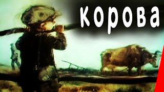 Корова (1989) мультфильм
