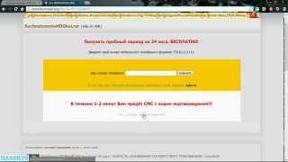 Как скачать с файлообменника Borncash.org бесплатно, не отправляя смс