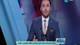 قصر الكلام |أحمد حسن ردا عن حملة التشويه الاخيرة  اللى صدر للناس مشكلة مادية
