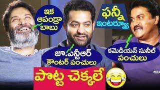 Aravinda Sametha team funny interview   Veera Raghava   JR NTR, Trivikram Srinivas, Comedian Sunil