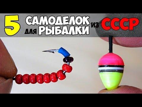 5 САМОДЕЛОК для РЫБАЛКИ из СССР