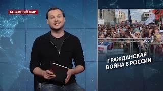 Гражданская война в России, Безумний мир