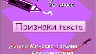 Урок русского языка во 2 классе  ТЕКСТ  ПРИЗНАКИ ТЕКСТА,