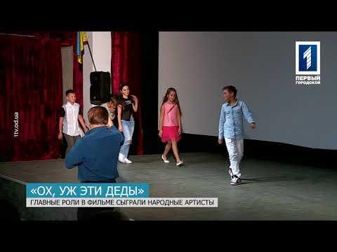 На Одесской киностудии презентовали фильм «Ох, уж эти деды»