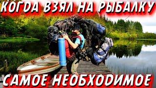 ★Я ничего не беру с собой на рыбалку и рыба ловится лучше//Неудачи на рыбалке//Приколы на рыбалке//★