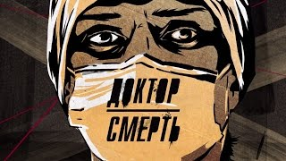 """""""ДОКТОР СМЕРТЬ"""" - титры для сериала"""