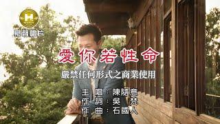 陳隨意-愛你若性命【KTV導唱字幕】1080p HD thumbnail