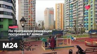 """Смотреть видео """"Это наш город"""": власти Москвы одобрили дополнительные стартовые площадки для реновации - Москва 24 онлайн"""