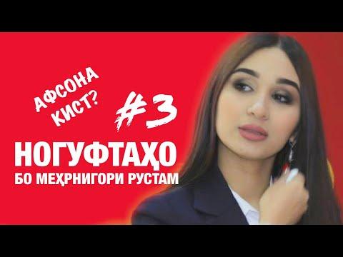 Ногуфтахо бо Мехрнигори Рустам. Сухбати ошкоро (2019)