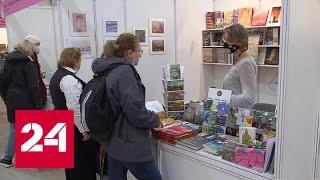 Больше двухсот издательств принимают участие в ярмарке в \Экспоцентре\ - Россия 24 