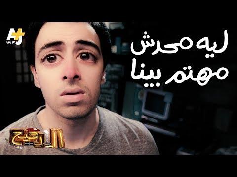 الدحيح - ليه محدش مهتم بينا