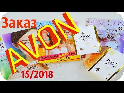 видео: ЗАКАЗ  AVON 15/2018  после ДОЛГОГО ПЕРЕРЫВА | JULY
