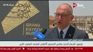 طارق توفيق: الشعار الجديد يعكس التصميم الأفقي للمتحف المصري الكبير