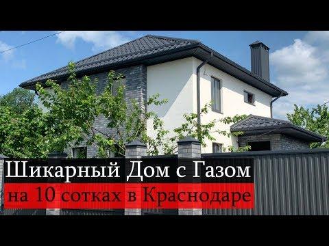 Купить Дом с ГАЗОМ в Краснодаре на 10 сотках