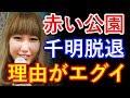 【悲報】赤い公園ボーカル佐藤千明の脱退理由が…【人気タレントなう】