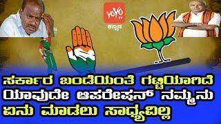 Congress-JDS Coalition As Strong As Rock: HDK | ಸರ್ಕಾರ ಬಂಡೆಯಂತೆ ಗಟ್ಟಿಯಾಗಿದೆ | YOYO Kannada News