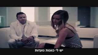 Download Tony Dize Ft. Nicky Jam - Deseos (HebSub) מתורגם MP3 song and Music Video