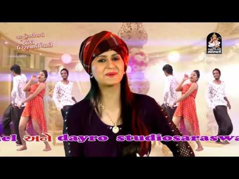 Kinjal Dave Latest Video 2017   Vadhyo SELFIE No Shokh   Dj Jonadiyo 3   New Gujarati Lagna Geet
