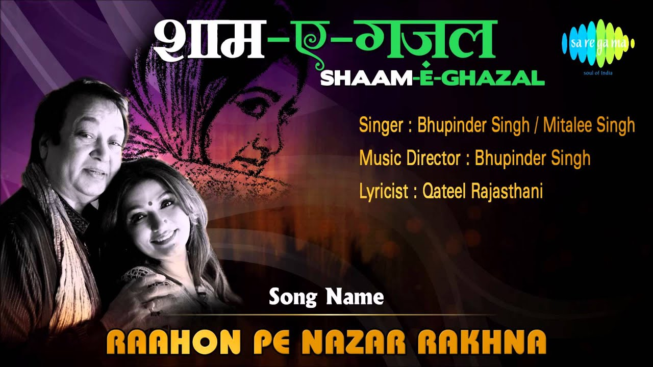 rahon pe nazar rakhna mp3 song