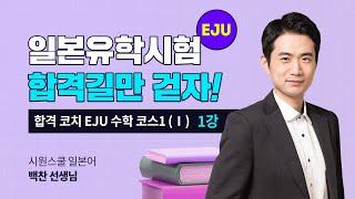 [합격 코치 EJU 수학 코스1 (Ⅰ) 1강] 코치학원…