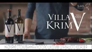 видео Реклама Вина