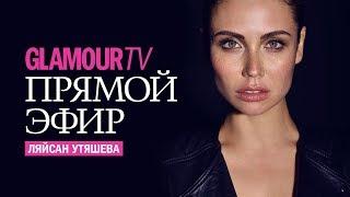 Ляйсан Утяшева об отношениях с Павлом Волей, планах усыновить ребенка и Ксении Собчак