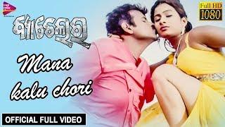 Mana Kalu Chori | Official Full Video | Bachelor |  Odia Movie | Tarang Music