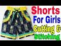 Shorts For Girls💖 💖Cutting and Stitching in very easy Style किड्स शाॅर्टस् कटिंग और स्टीचिंग सीखें