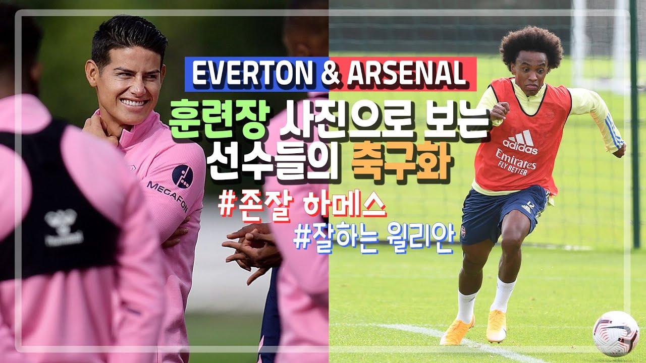 프리시즌 훈련에서 만나본 에버튼과 아스날 선수들의 축구화 ! │Everton & Arsenal Player's Cleats in Preseason Training