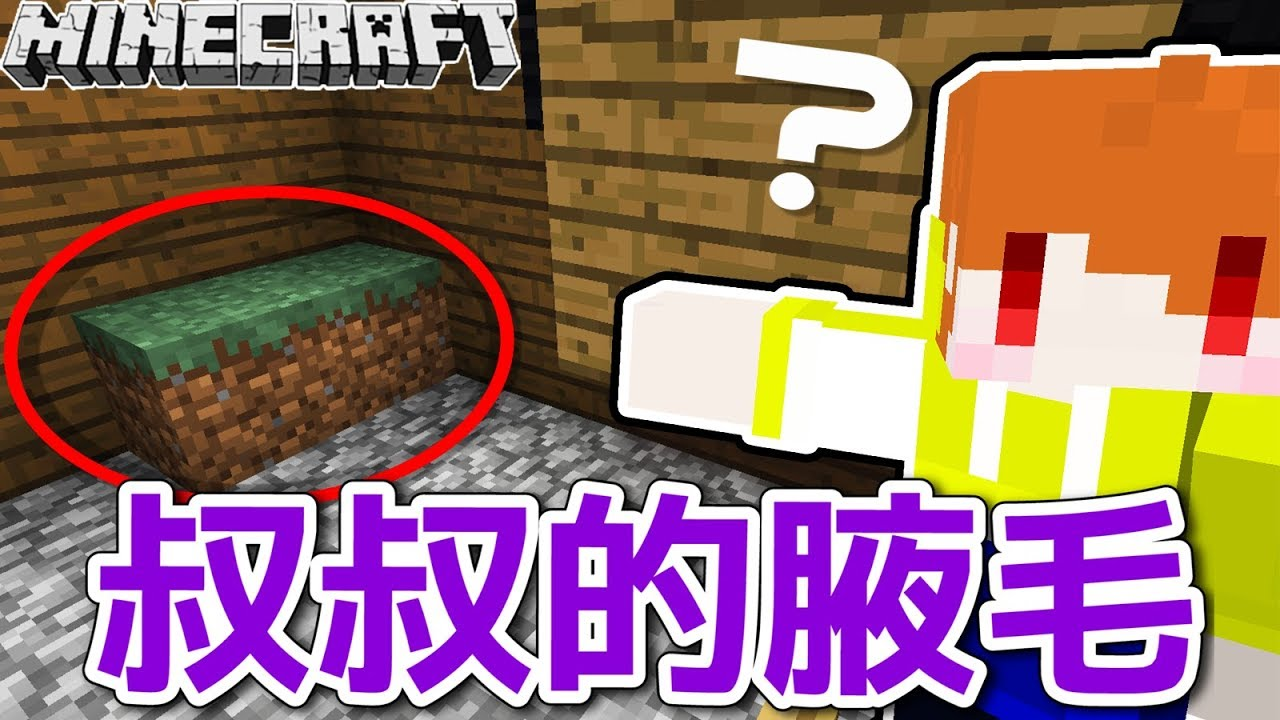【Minecraft】茶杯生存Ep154 😅這是叔叔的腋毛?【當個創世神】