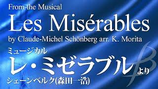 【フル音源】 ミュージカル「レ・ミゼラブル」より/シェーンベルク(森田一浩) COMS-85071