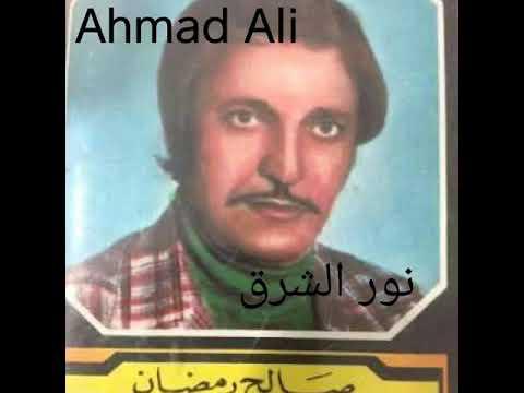 صالح رمضان ابو نادر عتابا غزل للسميعة سمع للقديم يا عمالق Youtube