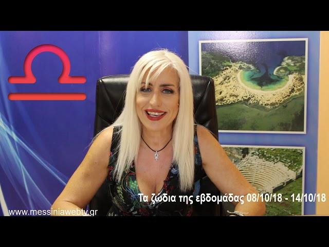 Τα ζώδια της εβδομάδας 08/10/18-14/10/18 - www.messiniawebtv.gr