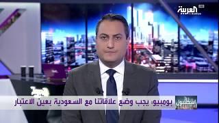 هشام الغنام على العربية عن موقف ترمب و بومبيو من قضية خاشقجي