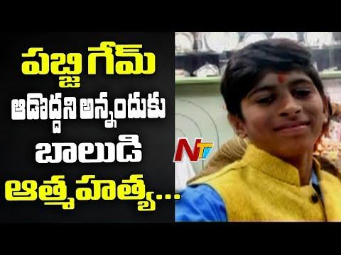 పబ్ జీ గేమ్ ఆడొద్దని తల్లి మందలించడంతో ఉరివేసుకున్న బాలుడు | Nizamabad | NTV