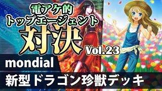 『COJ』電アケ的トップエージェント対決Vol.23:mondial/新型ドラゴン珍獣デッキ