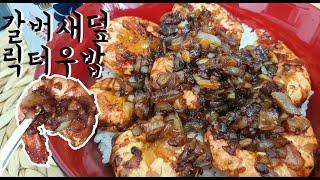 하와이안 버터갈릭새우덮밥
