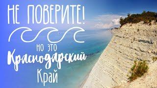 видео Курорты Краснодарского края с песчаными пляжами