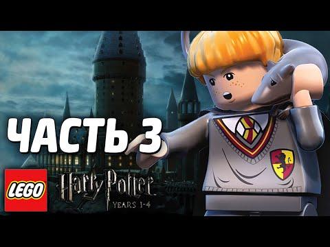 Смотреть игру лего гарри поттер 5 7