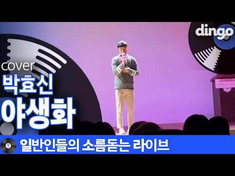 [일소라] 너목보 레드벨벳 슬기 친구 일반인이 부른 '야생화' (박효신) cover